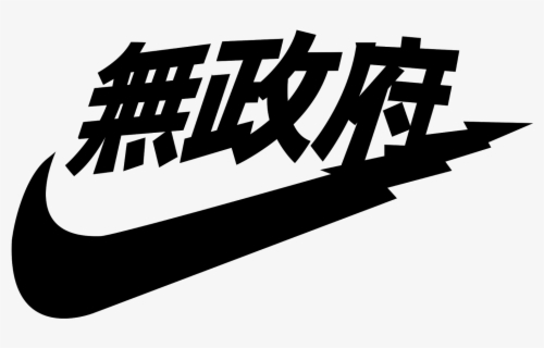 Japanese Nike Logo Transparent Png Clipart Free Download Nike Japan Logo Free Transparent Clipart Clipartkey