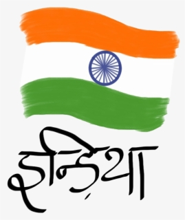 Transpa India Flag Png Desh